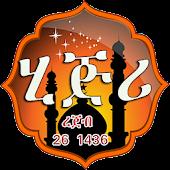 Hijri Calendar Amharic