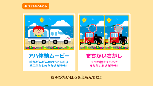 親子で遊ぼう!電車でしゅっぱつしんこう!「間違い探し」