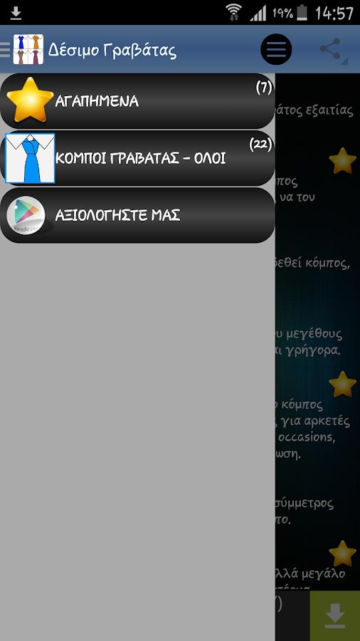 Δέσιμο Γραβάτας - Κόμποι - στιγμιότυπο οθόνης