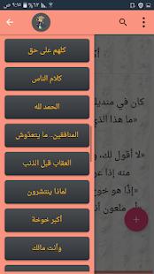 Download جحا وحكاياته | بدون نت For PC Windows and Mac apk screenshot 22