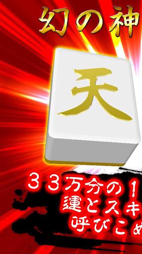 麻雀ゲーム『アルティメット天和』 マージャン無料ゲーム