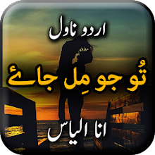 Tu Jo Mil Jay - Urdu Novel Offline Complete Download on Windows