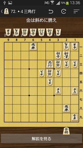 免費下載棋類遊戲APP|将棋の手筋 app開箱文|APP開箱王