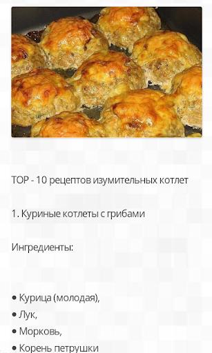 Золотые Рецепты