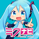 Hatsune Miku official Mikunavi
