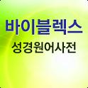 바이블렉스 성경본문해석사전 icon