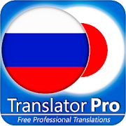 Russian - Japanese Translator ( Text to Speech )