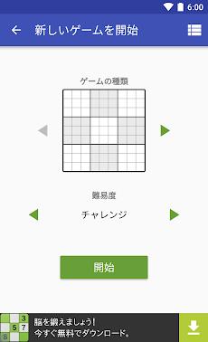 ナンプレ Andoku 3のおすすめ画像2