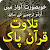 Quran With Urdu Translation file APK Free for PC, smart TV Download