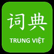 Tu dien Trung Viet