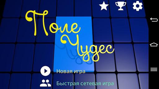 u041fu043eu043bu0435 u0447u0443u0434u0435u0441 2.5 screenshots 1