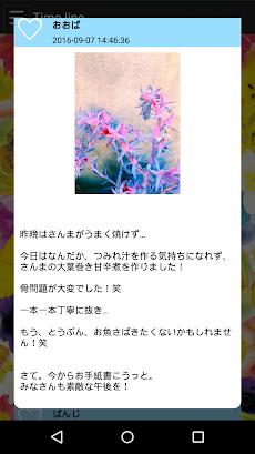 ベッキー公式ファンクラブアプリ 『ベッキー パンジーひろば』のおすすめ画像4