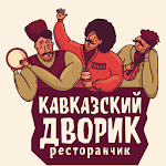 Ресторанчик Кавказский дворик