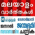 Malayalam News Paper - ePapers icon