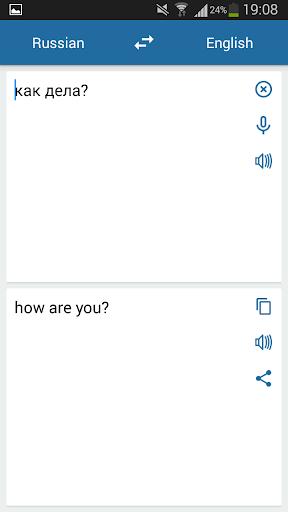 Russian English Translator 2.5.2 screenshots 3