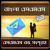 Bangla SMS বাংলা এসএমএস