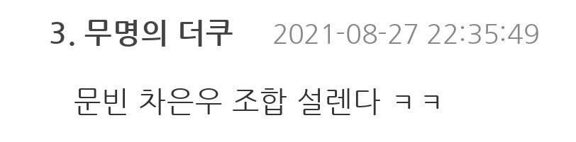 moonbinchaeunwoo