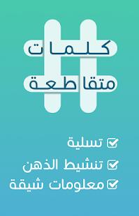 Game كلمات متقاطعة APK for Windows Phone