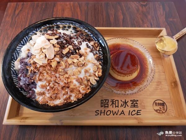 昭和浪漫冰室 Showaice|大人系冰品 甜點