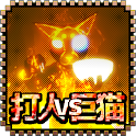 Batter vs Gigantic Cat (swing) icon