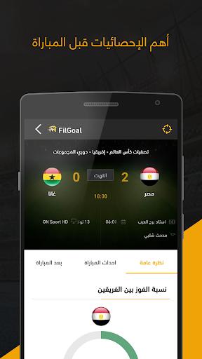 FilGoal screenshot 3