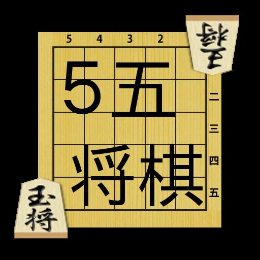 5五将棋 棋類遊戲 LOGO-玩APPs