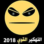 تهكير العاب القوي - Joke 2018