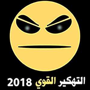 تهكير العاب القوي - Joke 2018 for PC