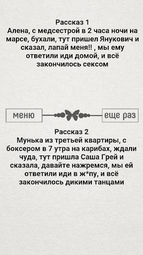 u041du0435 u0434u0435u0442u0441u043au0430u044f u0447u0435u043fu0443u0445u0430 1.0 screenshots 6