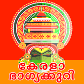 Kerala Lottery Live Results App