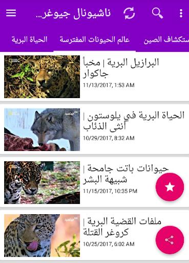 ناشيونال جيوغرافيك ابو ظبي أفلام وثائقية كاملة 1.0 screenshots 2