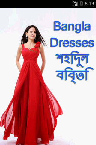 Bangla Dresses Saree Kurta etc