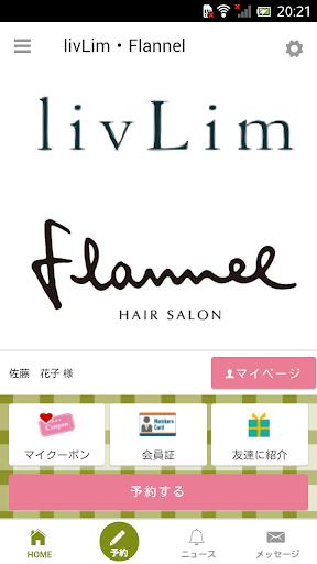 livLim・Flannel(リヴリム・フランネル)アプリ