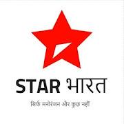 Star भारत Ent.- सिर्फ मनोरंजन और कुछ नहीं