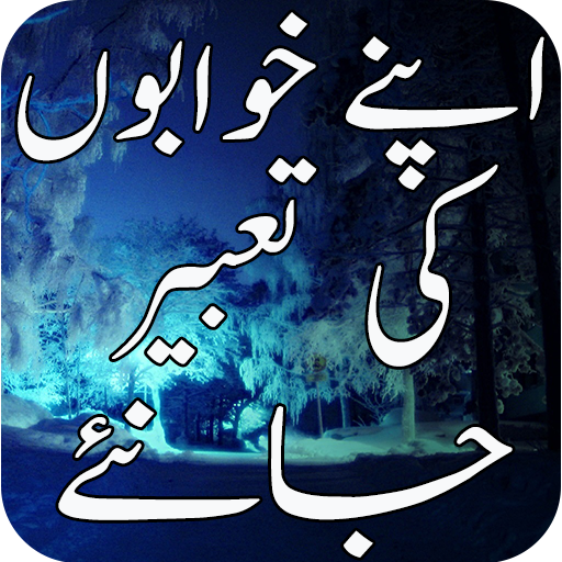Khwab Ki Tabeer - Apps on Google Play