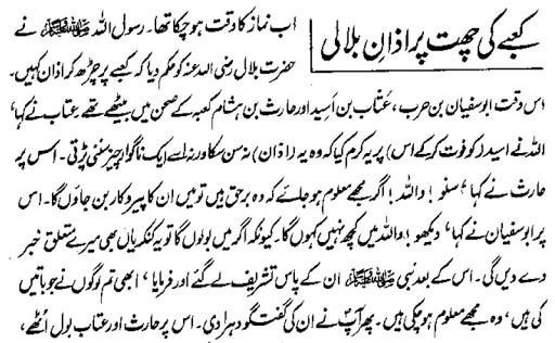 Ar-Raheeq-ul-Makhtum Urdu