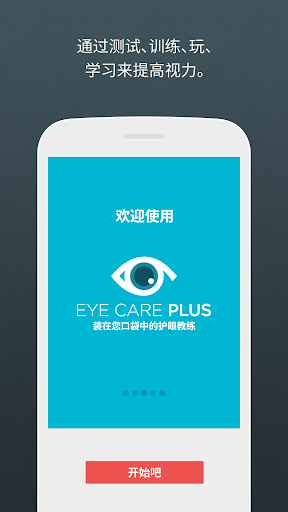Eye Care Plus 护眼卫士