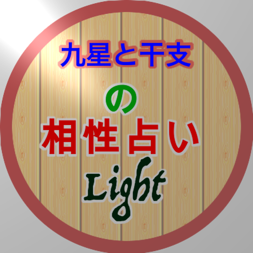 九星と干支の相性診断 Light 工具 App LOGO-硬是要APP