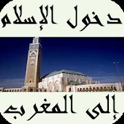 App دخول الإسلام إلى المغرب APK for Windows Phone