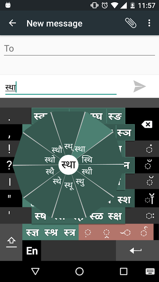 Swarachakra Marathi Keyboard- screenshot