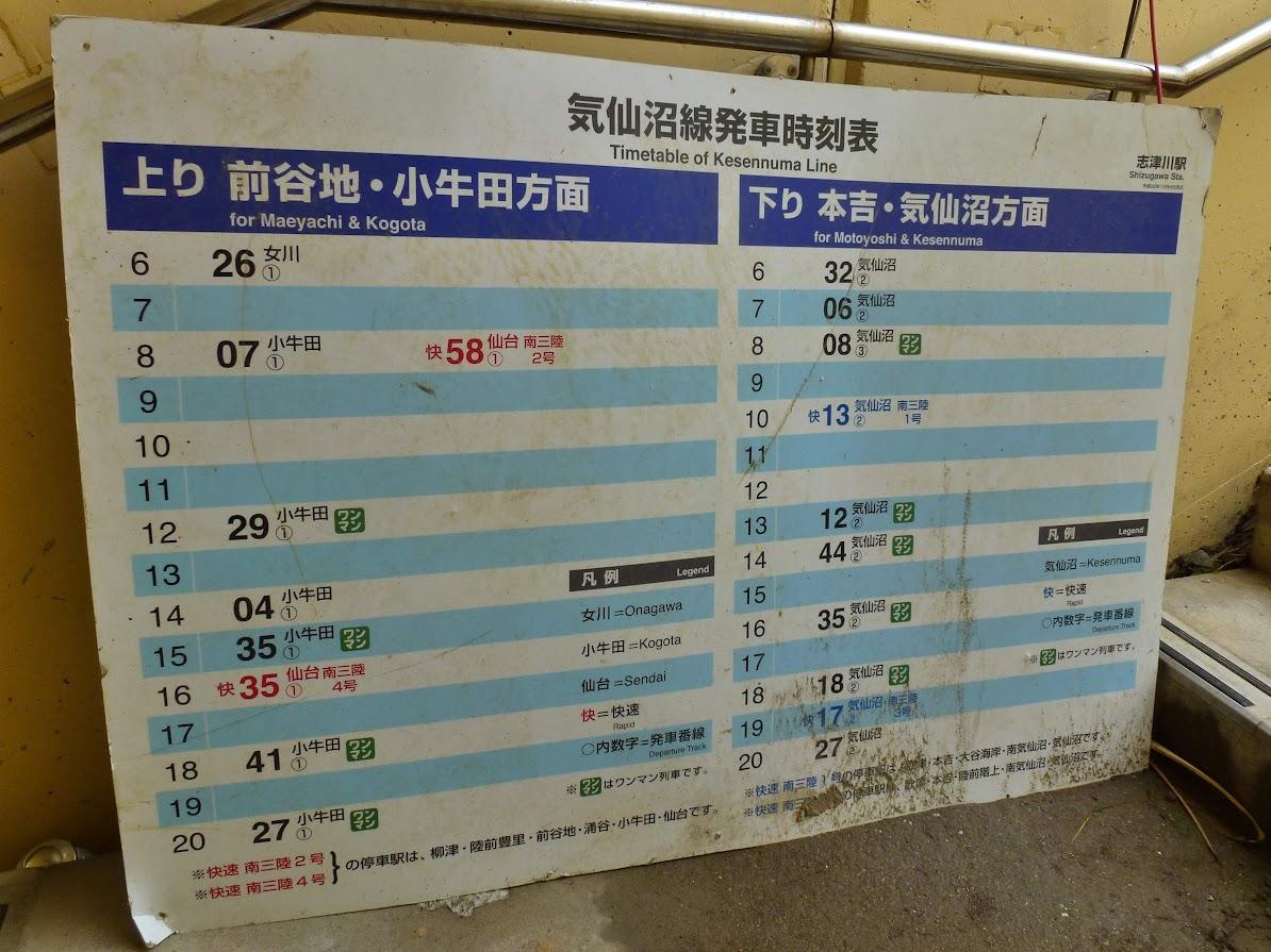 志津川駅 気仙沼線発車時刻表