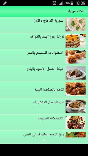 اكلات عربية سهلة و مميزة رائعة