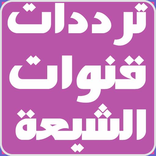 ترددات قنوات الشيعة متجدد