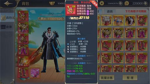 凡塵劫-緣起九幽 screenshot 8