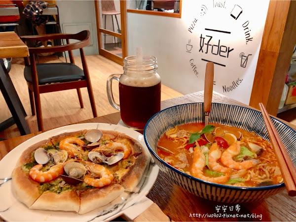 好Der / 復古的咖啡廳 / 手工窯烤披薩 / 自己的披薩自己烤 / 超有個性的老闆