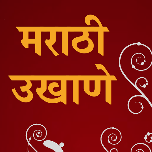 marathi funny ukhane pdf download
