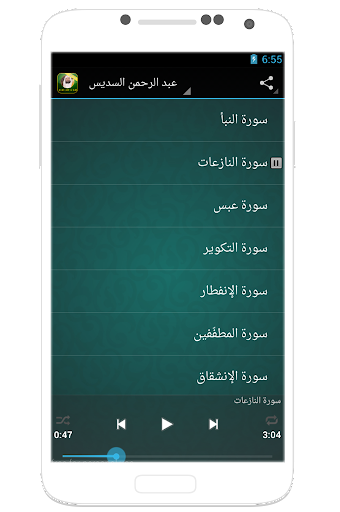Quran audio without internet