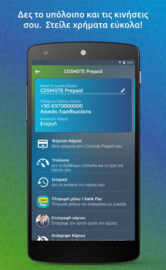 COSMOTE Prepaid - στιγμιότυπο οθόνης