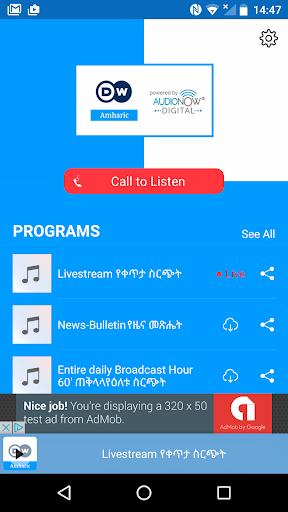 DW Amharic by AudioNow Digital 4.0.2 screenshots 1