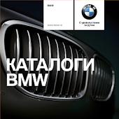 Каталоги BMW RU